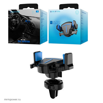 Авто держатель Borofone BH1 EZDock (blue&black)